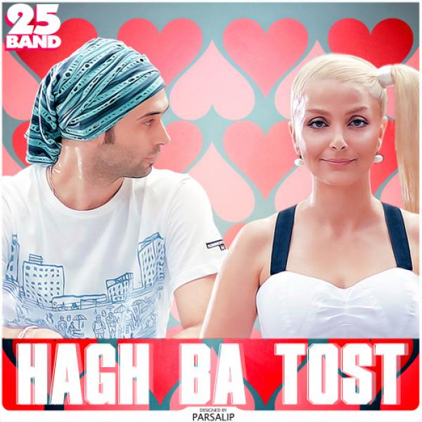 25 band Hagh Ba Tost
