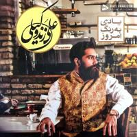 Ali Zand Vakili Be Sooye To (Album Version)