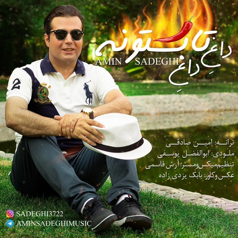 Amin Sadeghi Hot Hot Summer