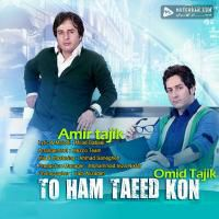 Amir Tajik To Ham Taeed Kon (Ft Omid Tajik)