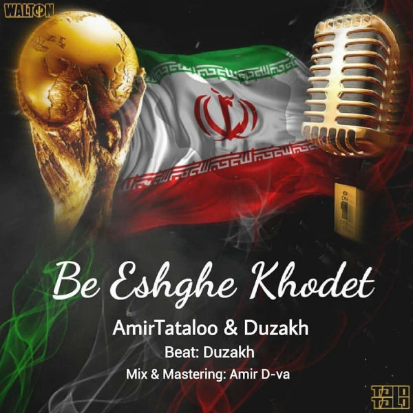 Amir Tataloo Be Eshghe Khodet (Ft Duzakh)
