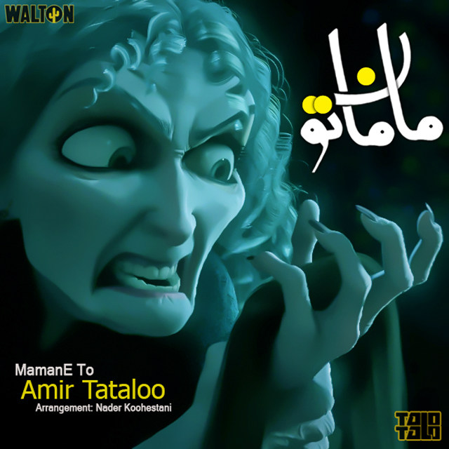 Amir Tataloo Mamane To