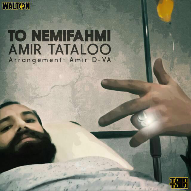 Amir Tataloo To Nemifahmi