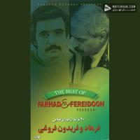 Farhad and Fereydoon Foroughi Mahee Khasteh Man