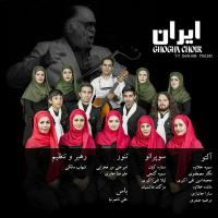Ghogha Choir Iran (Ft Shahab Maleki)