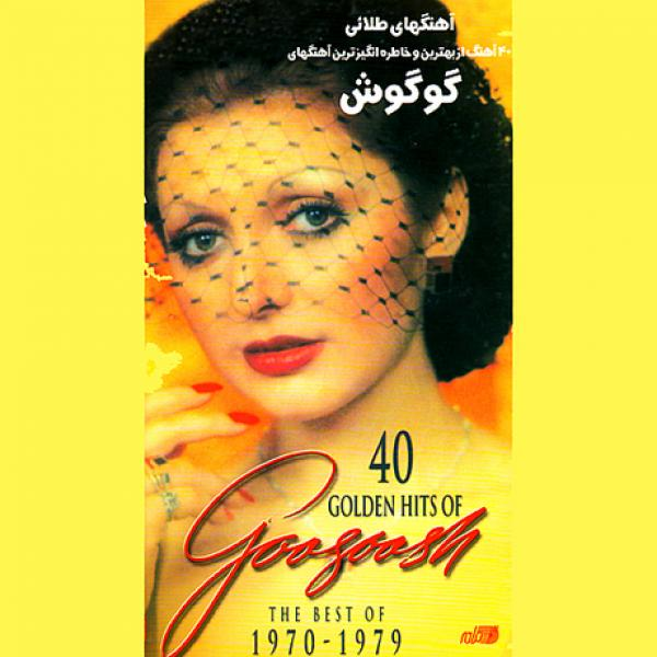 Googoosh Bavar Kon