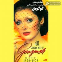 Googoosh 40 Golden Hits Of Googoosh