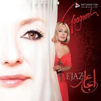 Googoosh Baraaye Man