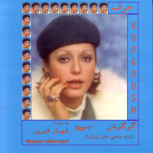 Googoosh Atashfeshan No