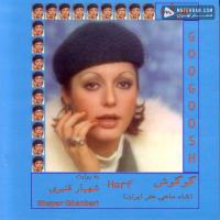 Googoosh Harf