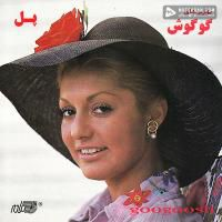 Googoosh Pol