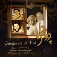Googoosh & Ebi Do Panjareh