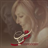 Googoosh Eshghe Kamyab