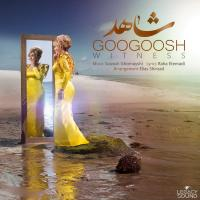 Googoosh Shahed