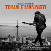 Hamed Ghannad To Male Man Nisti
