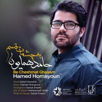 Hamed Homayoun Be Cheshmat Ghasam