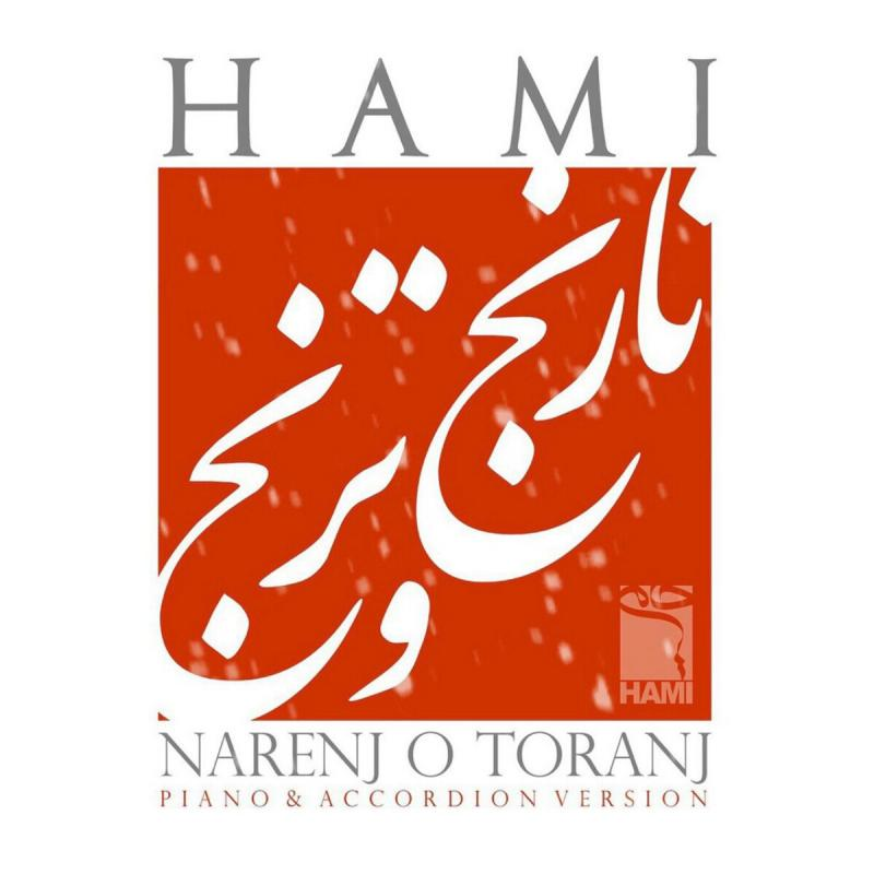 Hamid Hami Narenj O Toranj (New Version)