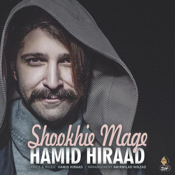 Hamid Hiraad Shookhie Mage