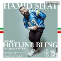 Hamid Sefat Hotline Bling