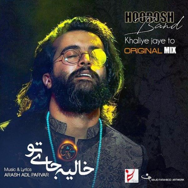 Hoorosh Band Khalie Jaye To (New Version)