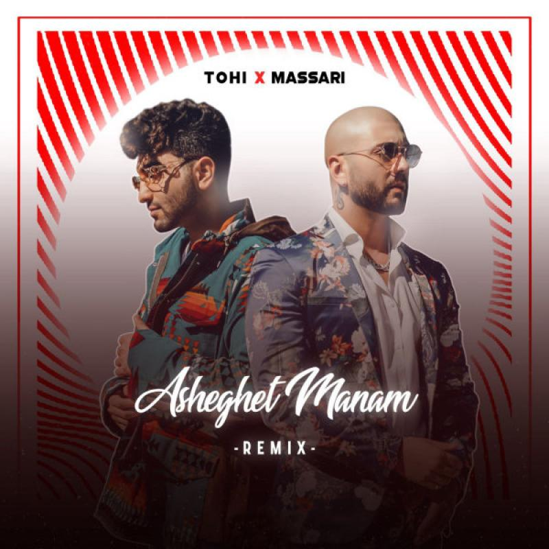Tohi Asheghet Manam Ft Massari (Remix)