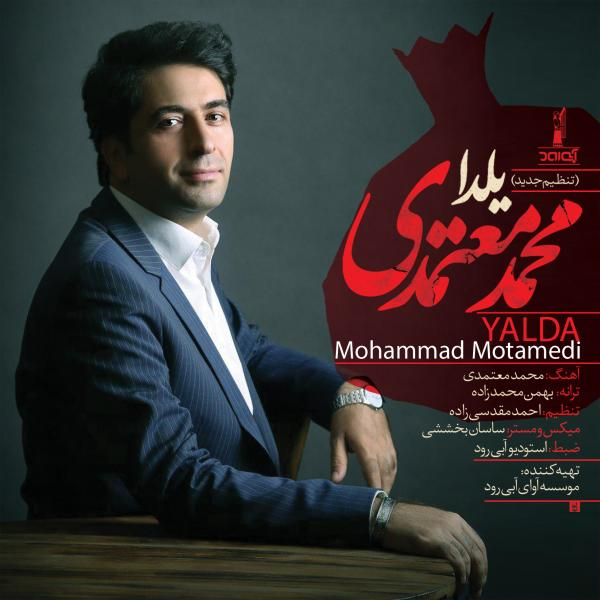 Mohammad Motamedi Yalda (New Version)