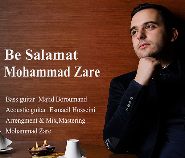 Mohammad Zare Be Salamat