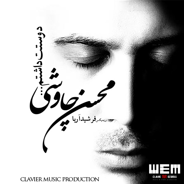Mohsen Chavoshi Doset Dashtam (Remix By Farshid Arya)