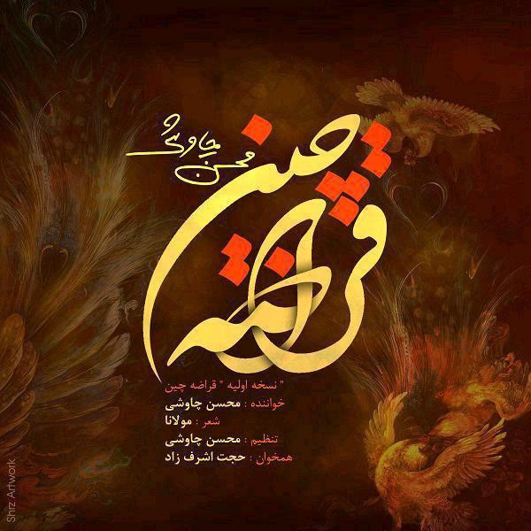 Mohsen Chavoshi Ghoraze Chin (New Version)