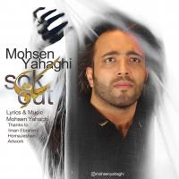 Mohsen Yahaghi Sokout