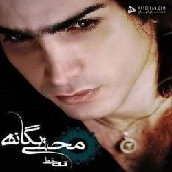 Mohsen Yeganeh Hanooz (Guitar Version)