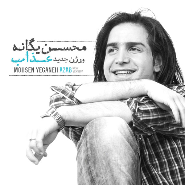 Mohsen Yeganeh Azab (New Version)