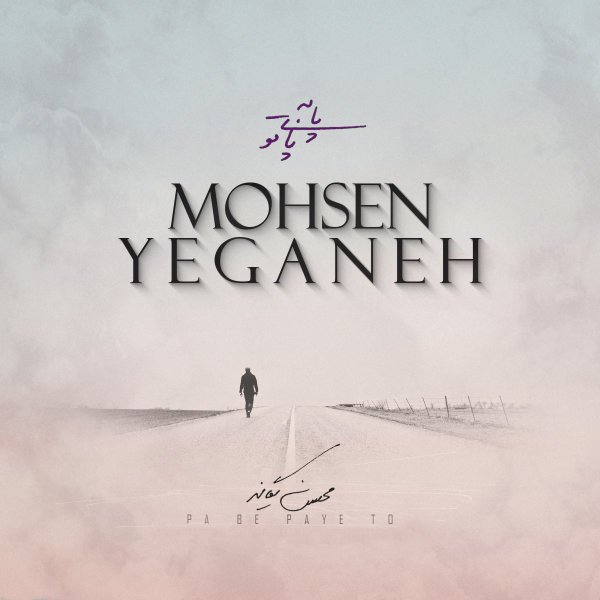 Mohsen Yeganeh Pa Be Paye To (Electro Version)