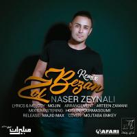 Naser Zeynali Zol Bezan (New Version)