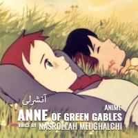 Nasrollah Medghalchi Anne of Green Gables