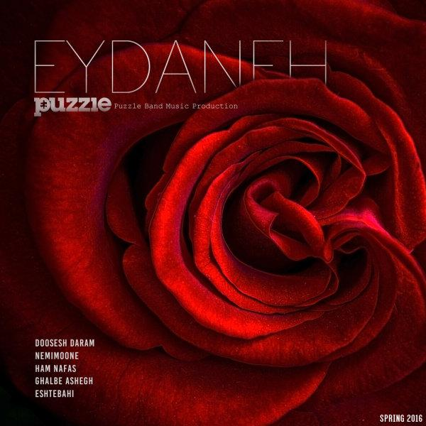 Puzzle Band Eydaneh (EP)