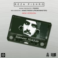 Reza Pishro Sianoor Nakhor (New Version)