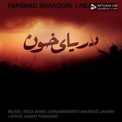 Reza Shiri Daryaye Khoon (Ft Farshad Shakouri)