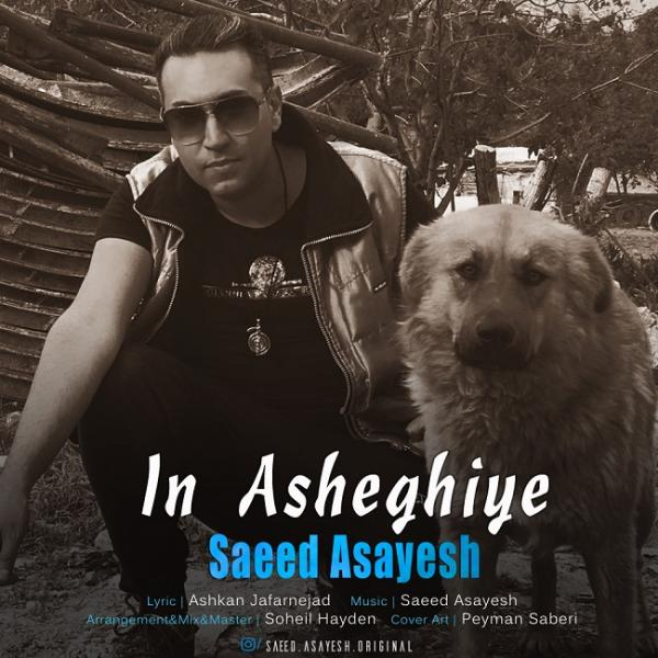 Saeed Asayesh In Asheghiye