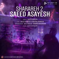 Saeed Asayesh Sharareh 2