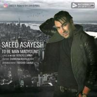 Saeed Asayesh To Be Man Madyuni