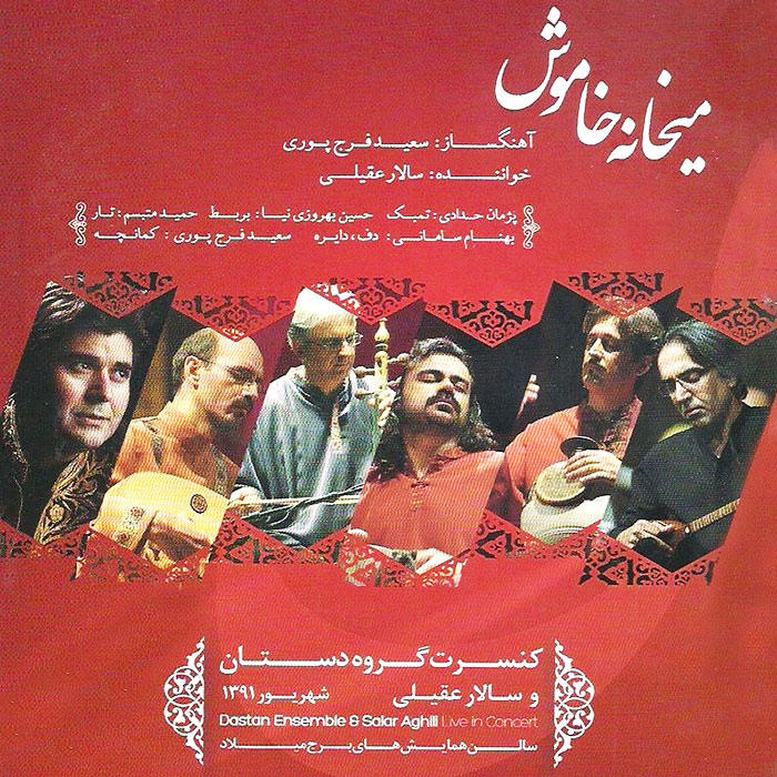 Salar Aghili Meykhaneh Khamoush (Ft Dastan Ensemble)