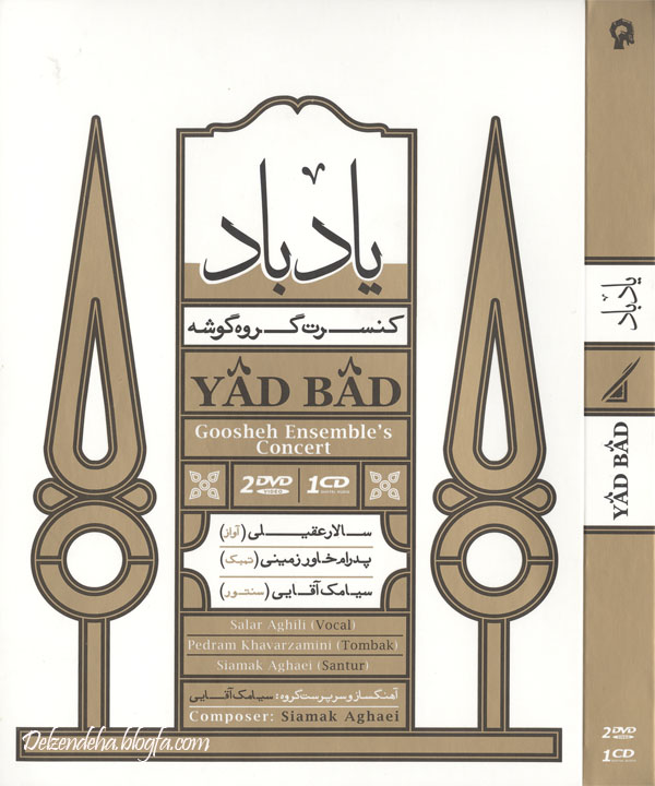 Salar Aghili Yad Bad