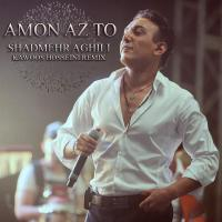 Shadmehr Aghili Amon Az To (Kawoos Hosseini Remix)