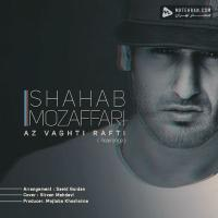 Shahab Mozaffari Az Vagti Rafti (New Version)