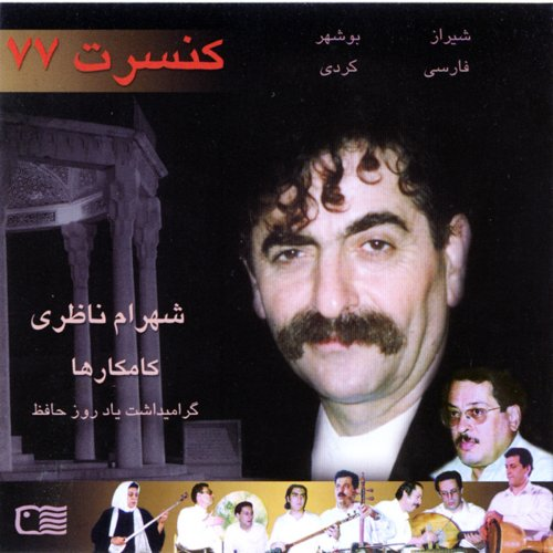 Shahram Nazeri Delangiz (Group Play)