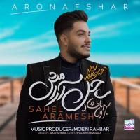 Aron Afshar Sahel Aramesh (New Version)