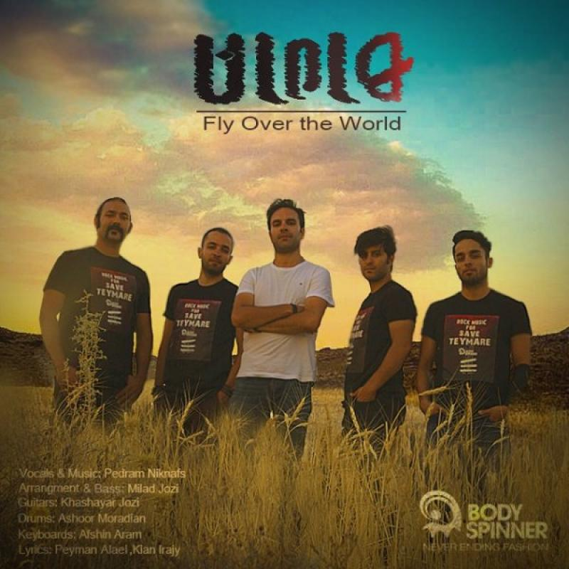 Haman Band Fly Over The World