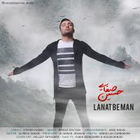 Hossein Safaei Lanat Be Man