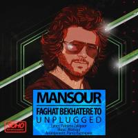 Mansour Faghat Be Khatere To (Unplugged)
